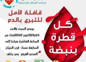 جمعية الأمل تنظم قافلة للتبرع بالدم تحت شعار …كل قطرة بنبضة