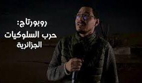 إضحك على أقوى تقرير لتلفيزيون الجزائري عن الحرب الوهمية بين المغرب و صاندلستان