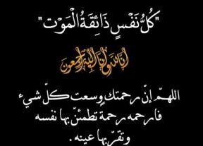 تعزية  في وفاة # عم # محمد طيدني
